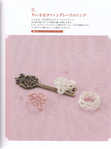 Превью Yokoyama and Kayo - Crochet and Tatting Lace Accessories - 2012_12 (520x700, 320Kb)
