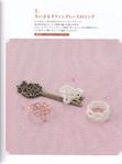 Превью Yokoyama and Kayo - Crochet and Tatting Lace Accessories - 2012_12 (520x700, 320Kb)