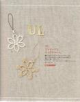 Превью Yokoyama and Kayo - Crochet and Tatting Lace Accessories - 2012_14 (546x700, 451Kb)