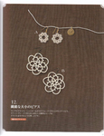 Превью Yokoyama and Kayo - Crochet and Tatting Lace Accessories - 2012_16 (538x700, 439Kb)