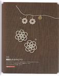 Превью Yokoyama and Kayo - Crochet and Tatting Lace Accessories - 2012_16 (538x700, 439Kb)