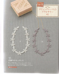 Превью Yokoyama and Kayo - Crochet and Tatting Lace Accessories - 2012_27 (561x700, 358Kb)
