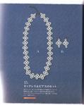 Превью Yokoyama and Kayo - Crochet and Tatting Lace Accessories - 2012_29 (558x700, 410Kb)