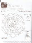 Превью Yokoyama and Kayo - Crochet and Tatting Lace Accessories - 2012_50 (531x700, 353Kb)