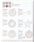 Превью Yokoyama and Kayo - Crochet and Tatting Lace Accessories - 2012_65 (556x700, 338Kb)