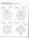 Превью Yokoyama and Kayo - Crochet and Tatting Lace Accessories - 2012_67 (544x700, 350Kb)