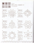 Превью Yokoyama and Kayo - Crochet and Tatting Lace Accessories - 2012_69 (556x700, 362Kb)