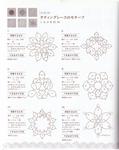 Превью Yokoyama and Kayo - Crochet and Tatting Lace Accessories - 2012_69 (556x700, 362Kb)
