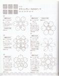 Превью Yokoyama and Kayo - Crochet and Tatting Lace Accessories - 2012_71 (549x700, 387Kb)