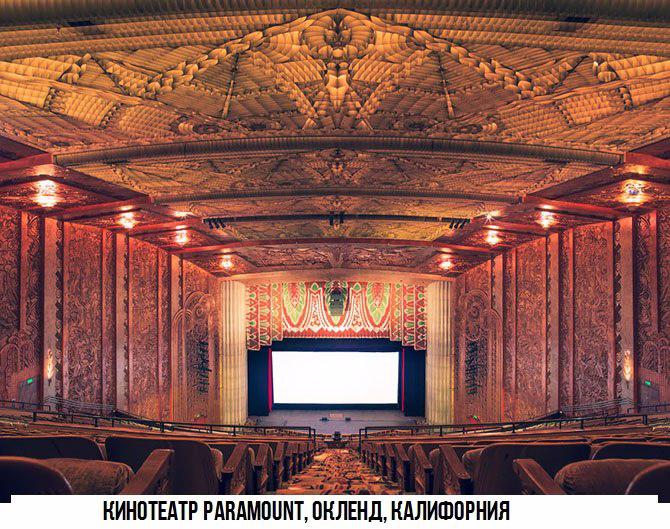 Самые необычные кинотеатры мира4 (670x529, 462Kb)