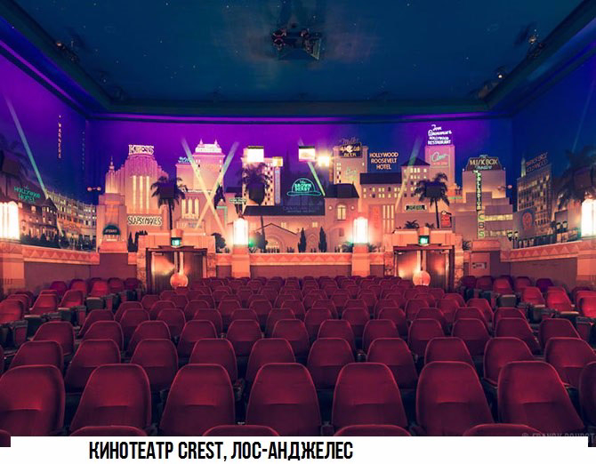 Самые необычные кинотеатры мира9 (670x522, 328Kb)
