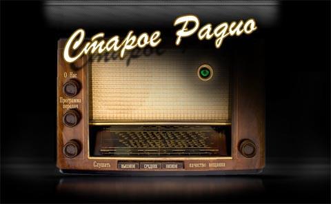 30833150_staroe_radio.jpg