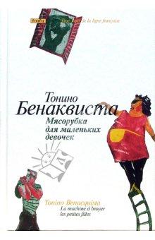 тонино (220x340, 16Kb)