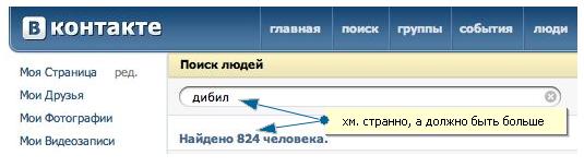 Дибилы вконтакте