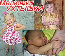 malyutki (220x189, 22Kb)
