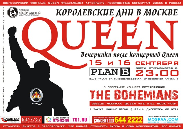 queenafterparty_afisha_ (632x446, 97Kb)