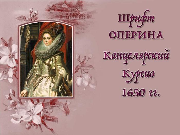 Винтажные русские шрифты часть 3