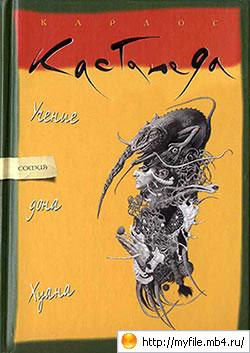 раздвоение.ру = razdvoenie.ru :: Лекции :: Кастанеда Карлос 1968 «Учение дона Хуана»