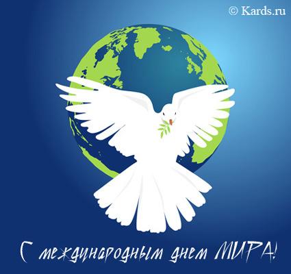 Всемирный день мира (World Day of Peace) - это праздник...