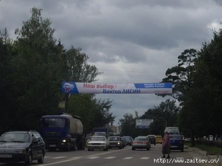 Выборы в Пушкино. Плакат Единой России