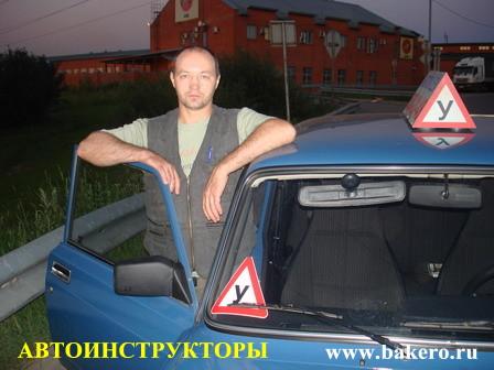 Автоинструктор Люблино Владимир Николаевич  ВАЗ-2107