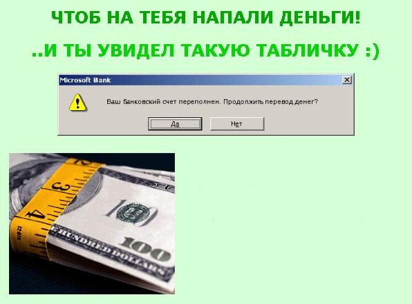 напали деньги (596x441, 67Kb)