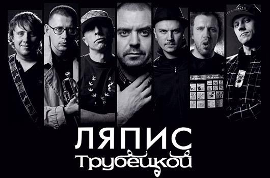 скачать новый альбом группы Ляпис Трубецкой Manifest Radiohead in rainbow