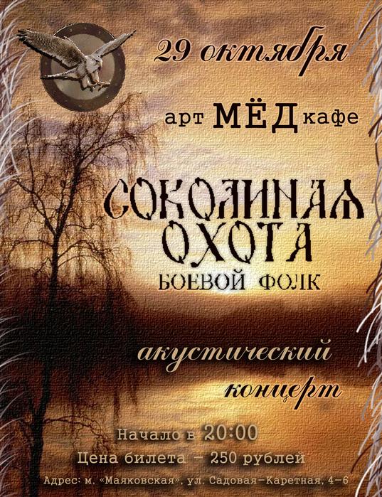 http://img1.liveinternet.ru/images/attach/c/0/32/873/32873390_soafisha.jpg