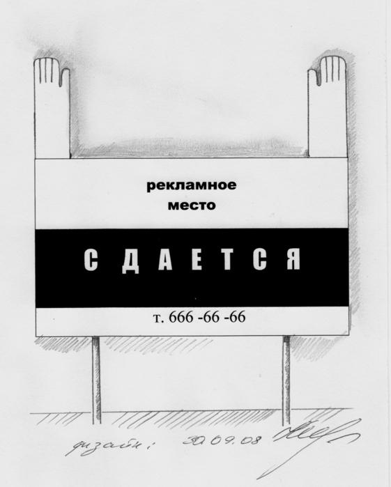 рекламный щит (561x699, 140Kb)