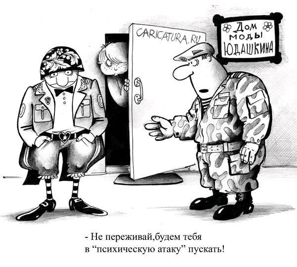 Осенний призыв в армию карикатура