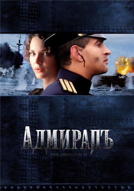 адмирал (449x640, 58Kb)