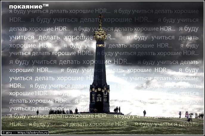 Покаяние™ HDR