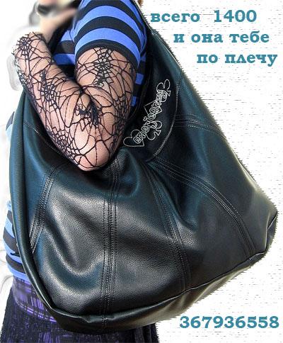 сумка черная (400x484, 97Kb)