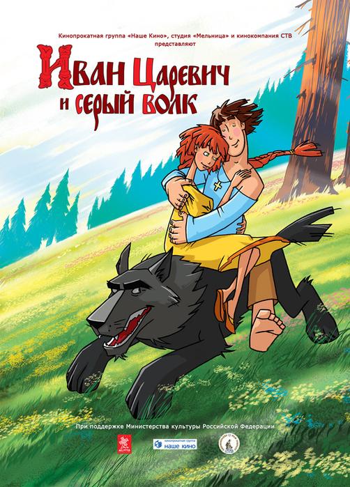 Иван царевич и серый волк под катом