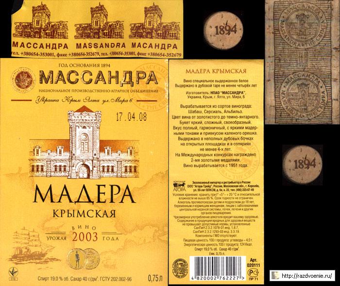 алкогольсодержащее :: крымская МАДЕРА урожая 2003 года