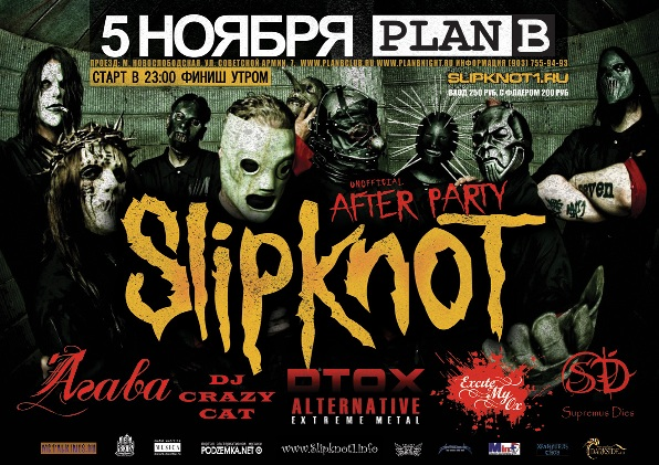 slipknotafterparty_afisha (596x421, 139Kb)