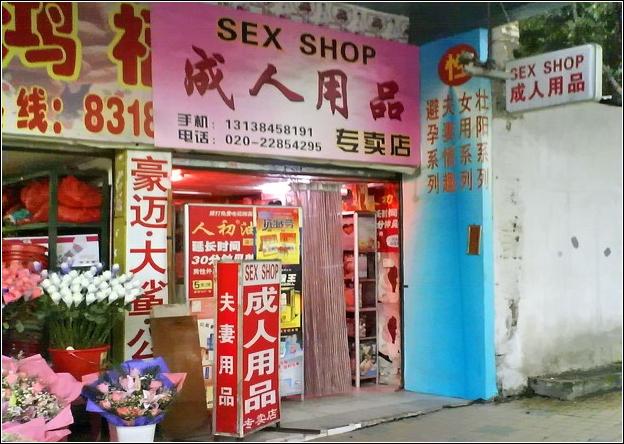 Секс шоп в Бобруйске интим товары, эротическ. . Знакомства. белоруссия боб