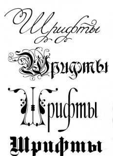 200 русских шрифтов