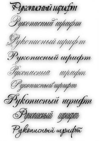 Шрифты граффити шрифты для фотошопа