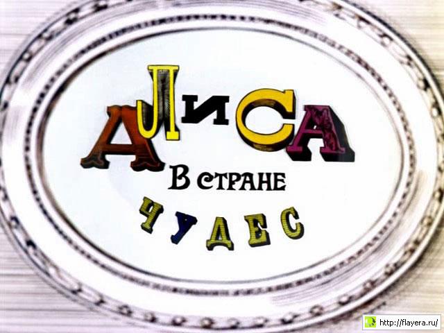 Алиса в Стране Чудес (1 серия, часть 1).avi