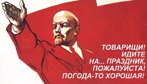 34885985_3369698_Lenin_7_noyabrya.jpg
