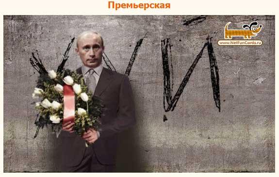 Оригинальные поздравления с днем рождения от путина