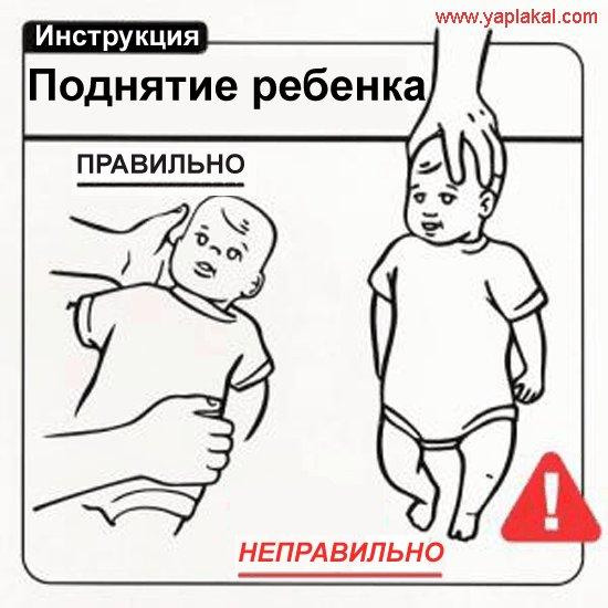 Инструкция - 01