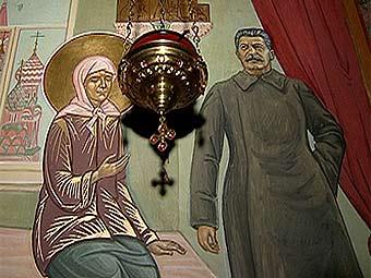Святой Иосиф Сталин. Аминь.