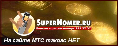 СуперНомера.Ру - Лучшие золотые номера тут: 999 37 37