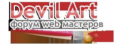 Форум web мастеров: web дизайн, создание сайтов, новости, статьи, обзоры,форум devilart, вебмастеру, веб мастеру, web мастеру, вэбмастеру, вэб мастеру, скрипты, форумы, оптимизация, обзоры, обсуждение скриптов, vbulletin, joomla, SEO, движки, графика