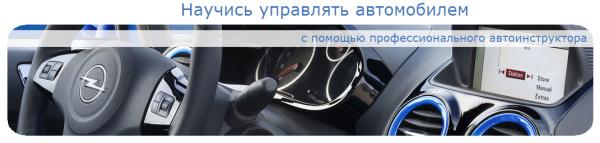 Автоинструктор АКПП