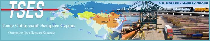 Экспедиторская компания ТСЭС является одним из крупнейших транспортных экспедиторов на рынке Российской Федерации, стран СНГ и Балтии. Транспортное экспедирование, морские и железнодорожные контейнерные перевозки, повагонные перевозки, грузоперевозки.