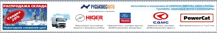 В наличии китайские грузовики, самосвалы: CAMC, FORD CARGO (Форд Карго) | автобусы и спецтехника из китая - camc <-> самс, Higer, PowerCat в Москве