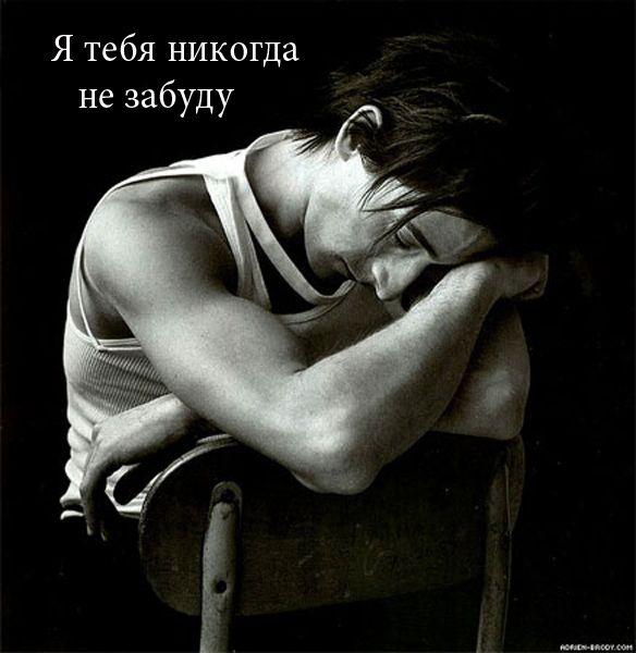 я незабуду тебя некогда: